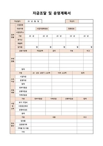계획표 베스트 서식 - 섬네일 16page
