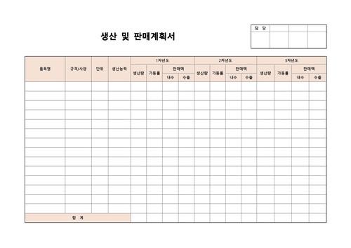 계획표 베스트 서식 - 섬네일 17page