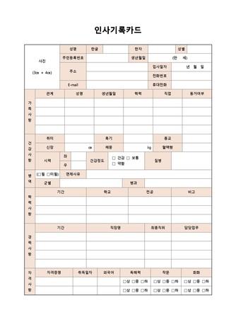 각종 카드 베스트 서식 - 섬네일 2page