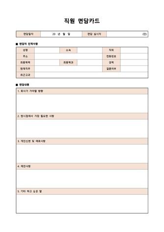 각종 카드 베스트 서식 - 섬네일 11page