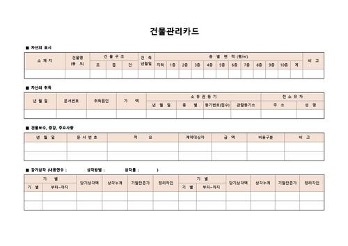 각종 카드 베스트 서식 - 섬네일 12page