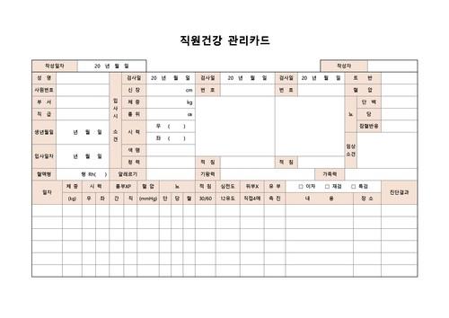 각종 카드 베스트 서식 - 섬네일 16page