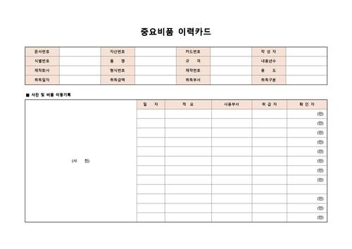 각종 카드 베스트 서식 - 섬네일 18page