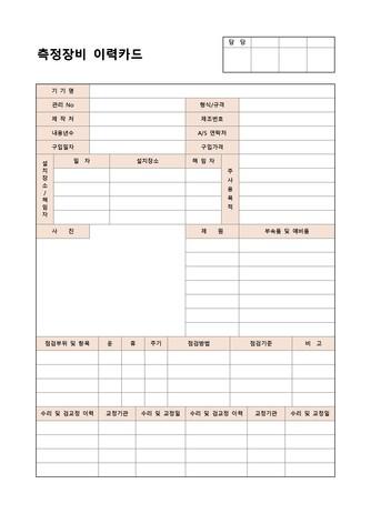 각종 카드 베스트 서식 - 섬네일 19page