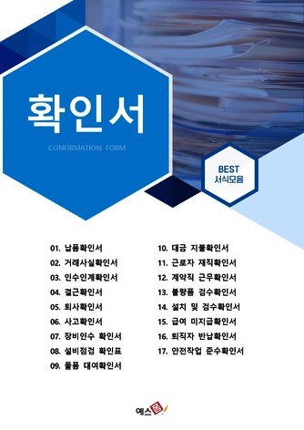 확인서 베스트 서식 - 섬네일 1page