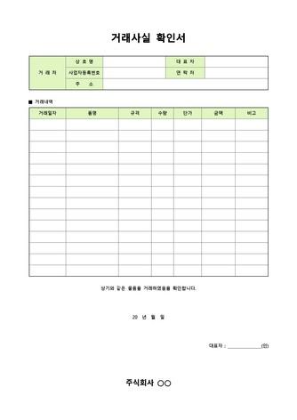 확인서 베스트 서식 - 섬네일 3page
