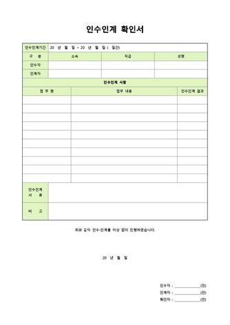 확인서 베스트 서식 - 섬네일 4page