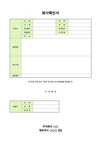 확인서 베스트 서식 - 섬네일 6page