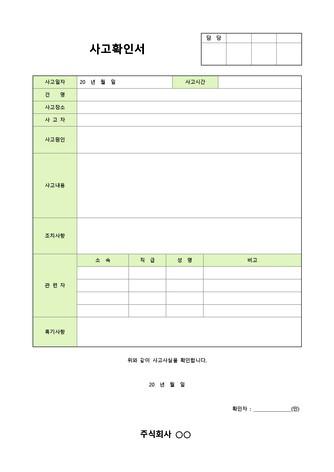 확인서 베스트 서식 - 섬네일 7page