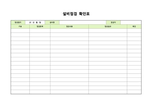 확인서 베스트 서식 - 섬네일 9page