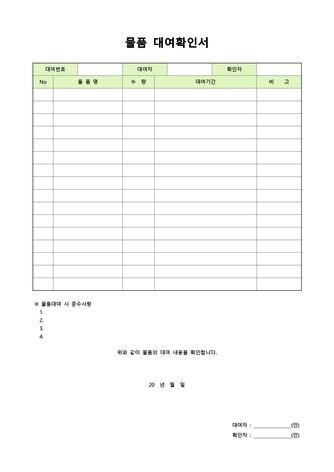 확인서 베스트 서식 - 섬네일 10page