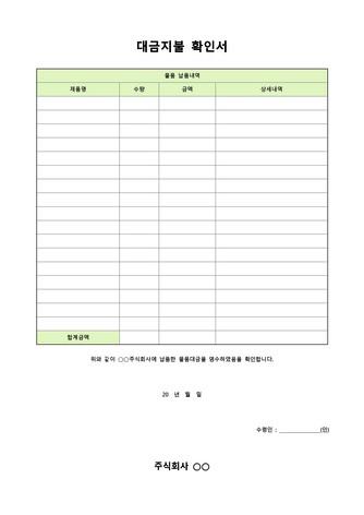 확인서 베스트 서식 - 섬네일 11page