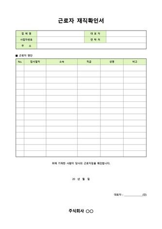 확인서 베스트 서식 - 섬네일 12page