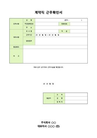확인서 베스트 서식 - 섬네일 13page