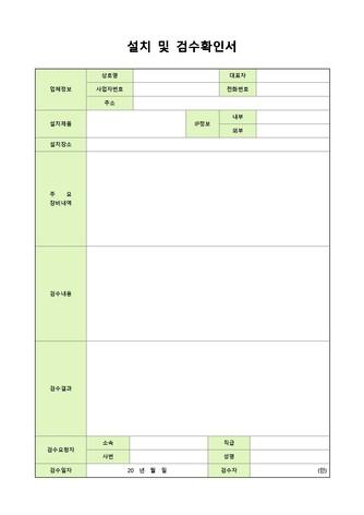 확인서 베스트 서식 - 섬네일 15page