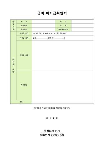 확인서 베스트 서식 - 섬네일 16page