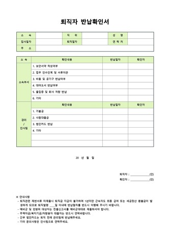 확인서 베스트 서식 - 섬네일 17page