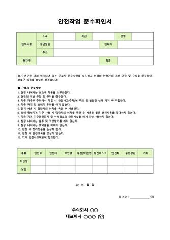 확인서 베스트 서식 - 섬네일 18page