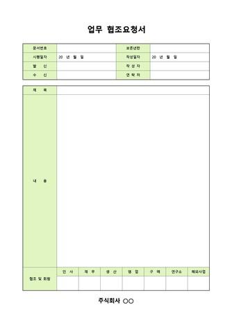 요청, 요구 베스트 서식 - 섬네일 3page