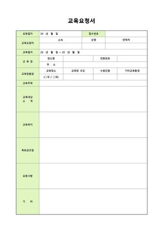 요청, 요구 베스트 서식 - 섬네일 4page