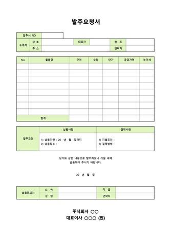 요청, 요구 베스트 서식 - 섬네일 5page
