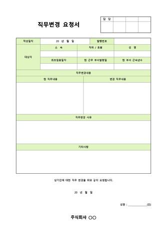요청, 요구 베스트 서식 - 섬네일 6page