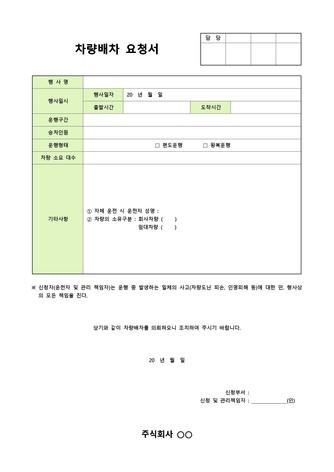 요청, 요구 베스트 서식 - 섬네일 11page