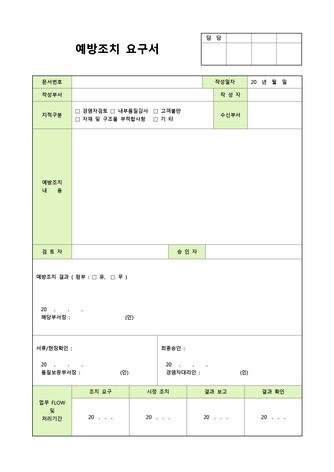 요청, 요구 베스트 서식 - 섬네일 17page