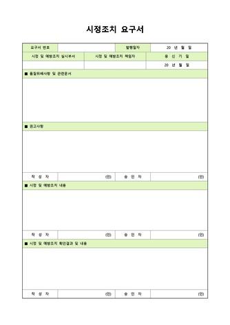 요청, 요구 베스트 서식 - 섬네일 18page