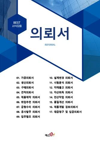 의뢰서 베스트 서식 - 섬네일 1page