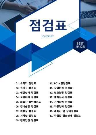 점검표 베스트 서식 - 섬네일 1page