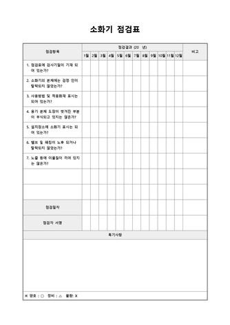 점검표 베스트 서식 - 섬네일 2page