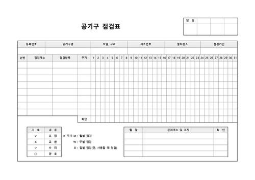 점검표 베스트 서식 - 섬네일 3page
