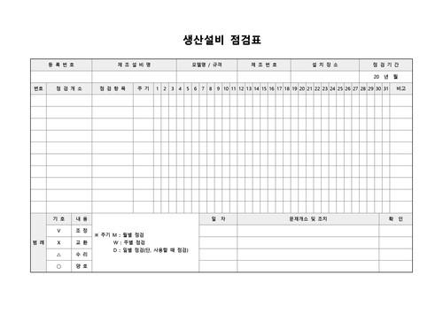 점검표 베스트 서식 - 섬네일 4page