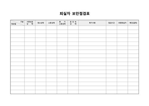 점검표 베스트 서식 - 섬네일 6page