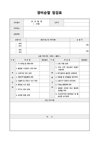 점검표 베스트 서식 - 섬네일 7page