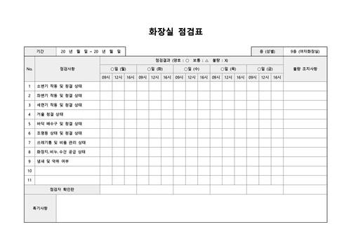 점검표 베스트 서식 - 섬네일 8page