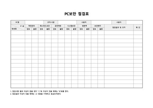 점검표 베스트 서식 - 섬네일 11page