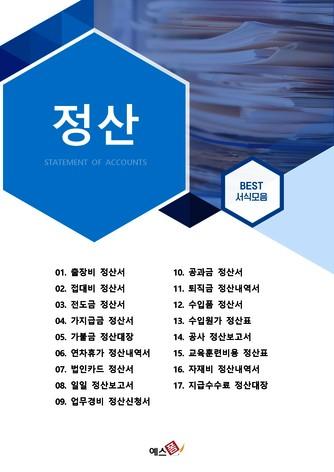 정산 베스트 서식 - 섬네일 1page