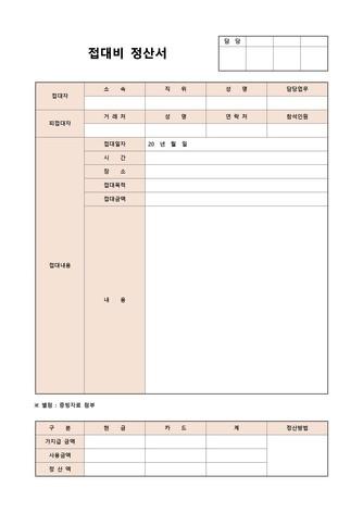 정산 베스트 서식 - 섬네일 3page