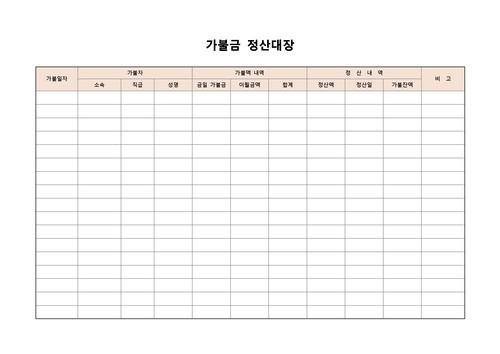 정산 베스트 서식 - 섬네일 6page