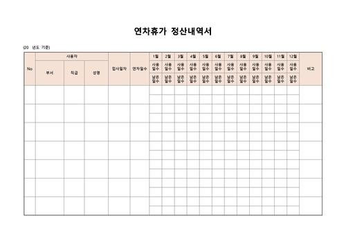 정산 베스트 서식 - 섬네일 7page