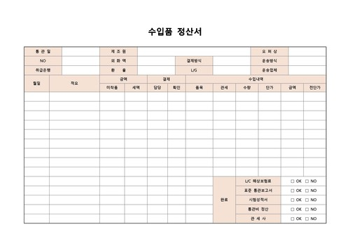 정산 베스트 서식 - 섬네일 13page