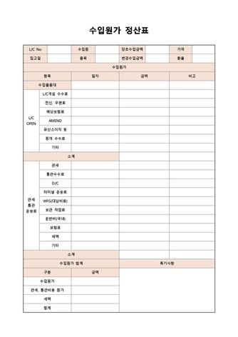 정산 베스트 서식 - 섬네일 14page