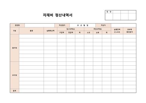 정산 베스트 서식 - 섬네일 17page