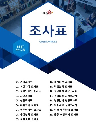조사표 베스트 서식 - 섬네일 1page