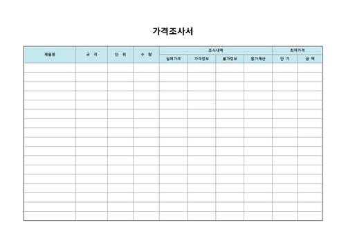 조사표 베스트 서식 - 섬네일 2page