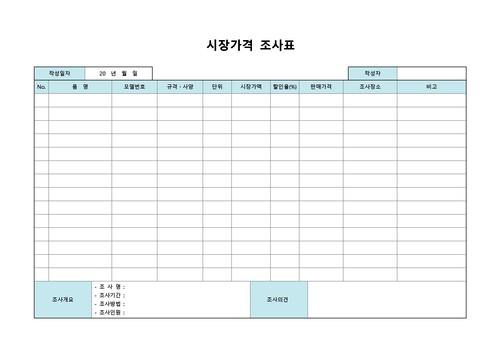조사표 베스트 서식 - 섬네일 3page