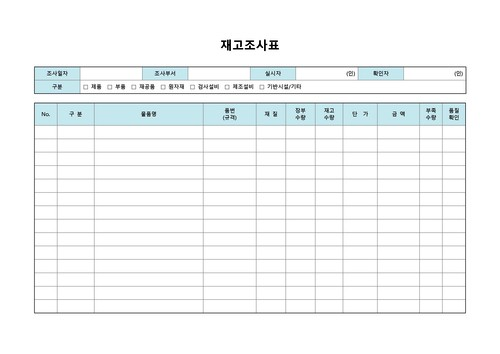 조사표 베스트 서식 - 섬네일 5page