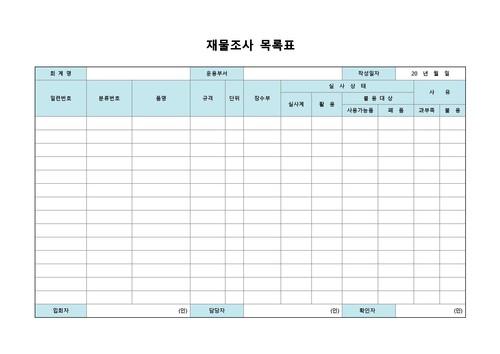 조사표 베스트 서식 - 섬네일 7page